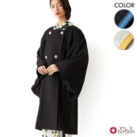 ミチユキコート無地 ふりふオリジナル 道行コート 羽織り 着物コート きもの ウール あったか 日本製 国産 大正ロマン アウター ふりふ furifu 和風 レトロ ギフト プレゼント 実用的