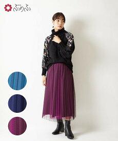 色重ねチュールプリーツスカートチュール スカート 無地 配色 カラー セパレート ふりふ レディース ロング丈 重ね ドットチュール ウェストゴム ギャザー フレア フェミニン 大人女子 和柄 和風 花柄 レトロ モダン 結婚式 2次会 フォーマル