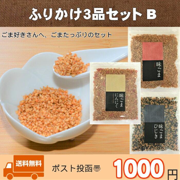 【送料無料】味ごま・味ごまひじき・味ごまにんにく ふりかけセット B