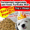 [Enzyme Power!] Fermented Vegetable Powder FurikakeWan 1 kg x 2bags + 100 g by writing review Enzime for Dogs Enzime Petfood Ohtaka Enzyme
