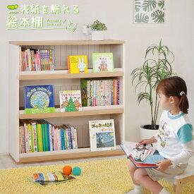 絵本棚 絵本を飾りながら収納出来る絵本棚 CR-9090DS_wh ディスプレイラック 本棚 書棚 日本製