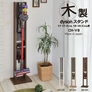 ダイソン コードレス スタンド 掃除機 スタンド コードレスクリーナーV8スリム V7スリム V8 V7シリーズ対応 コードレス掃除機スタンドch-V8 充電 ネジ付き 掃除機収納 壁寄せ収納 日本製