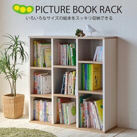いろいろなサイズの絵本をスッキリ収納出来るオープン本棚/書棚 CR−9090オープン 絵本ラック 日本製