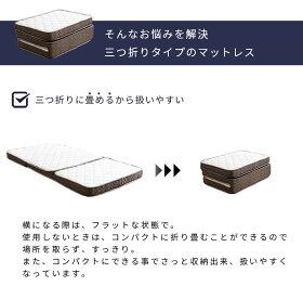 マットレス/三つ折り/シングル/ポケットコイル/3つ折り