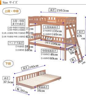 三段ベッド3段ベッド【送料無料】パイン天然木無垢の木製3段ベッド三段ベッドトリプルベッド低ホルムアルデヒドオルタ二段ベッドカントリーフレームのみ2段ベッド木製ベッドホワイト子供部屋