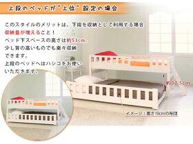 二段ベッド2段ベッドスライド式二段ベッド【送料無料】パイン天然木無垢の木製親子ベッドツインベッド2段ベッドロータイプ高さ変更可大人用オルタホワイト2段ベッドロータイプ子供部屋子供用