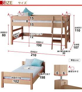 木製ミドルベッド天然木の贅沢ベッド無垢棚無しロフトベッドがっちりフレーム【送料無料】シンプルデザインシステム家具システムベッドロフトベッドすのこベッドナチュラルブラウン子供家具