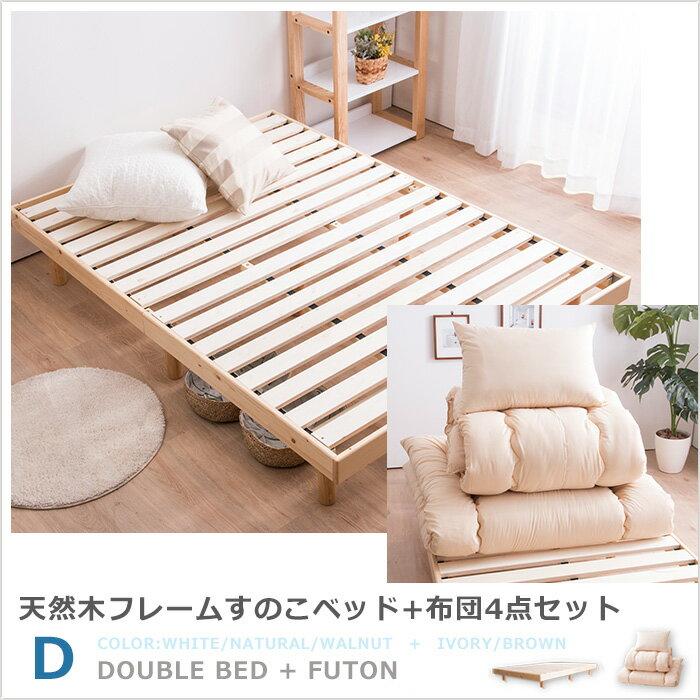 すのこベッド+布団4点セット ダブル 敷布団 掛け布団 枕 天然木フレーム高さ3段階すのこベッド 脚 高さ調節【送料無料】〔配送A〕頑丈 シンプル 木製ベッド フロアベッド ローベッド