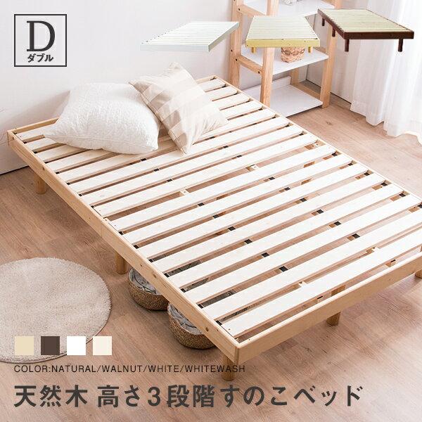 すのこベッド ダブル ヘッドレス 天然木 パイン 無垢 高さ3段階 敷布団 頑丈 シンプル ベッド 脚 高さ調節 ダブルベッド【送料無料】〔X〕Dサイズ すのこ 木製ベッド フロアベッド ローベッド ベッドフレーム