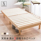 すのこベッド シングル 敷布団 頑丈 シンプル ベッド 天然木フレーム高さ3段階すのこベッド 脚 高さ調節 シングルベッド 送料無料〔A〕ヘッドレス ベット すのこ 木製 フロアベッド