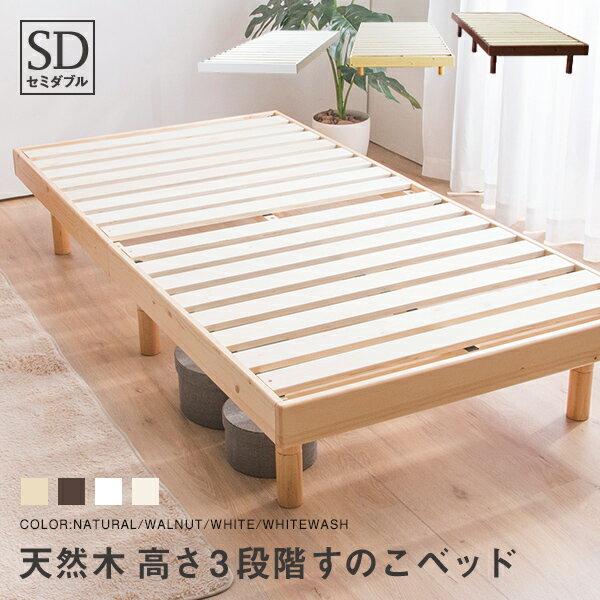 すのこベッド セミダブル ベッド ヘッドレス 天然木 パイン 無垢 高さ3段階 敷布団 頑丈 シンプル 脚 高さ調節 セミダブルベッド 送料無料〔X〕SD すのこ 木製ベッド フロアベッド ローベッド ベッドフレーム