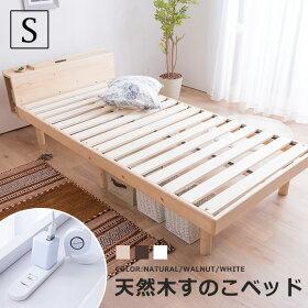 すのこベッドシングルベッドコンセント付頑丈シンプル天然木フレーム高さ3段階脚高さ調節敷布団シングルベッド【送料無料】ベッドすのこ木製フロアローベッドブックシェルフ宮付