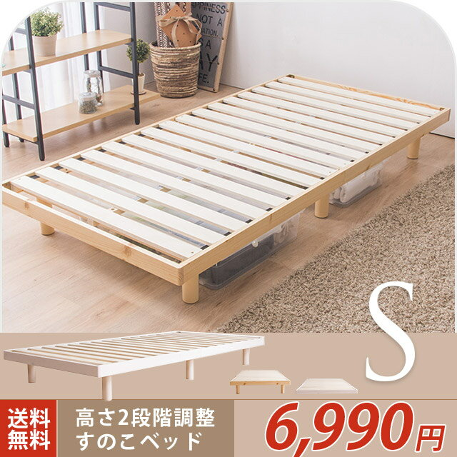 すのこベッド シングル 敷布団 頑丈 シンプル ベッド 天然木フレーム高さ2段階すのこベッド 高さ調節 シングルベッド【送料無料】〔配送A〕ヘッドレスベッド/すのこ/木製ベッド/フロアベッド/ローベッド