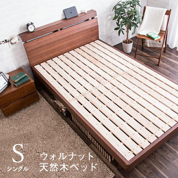ウォルーナット天然木無垢 頑丈すのこベッド シングルベッド 脚 高さ調節【送料無料】〔D〕ウォルナット 北欧ベッド 木製ベッド 棚付きベッド コンセント付きベッド ナチュラルベッド シングルベッド スノコ