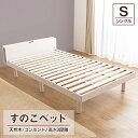 【レビュー報告で塩ジェルプレゼント】すのこベッド ベッド シングル すのこ コンセント付 頑丈 シンプル ベッドフレ…