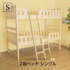 二段ベッド 2段ベッド【送料無料】パイン天然木無垢 木製2段ベッド 広々収納スペース二段ベッド フレームのみ 木製ベッド シングルベッド 無垢 スライド 子供部屋〔D〕