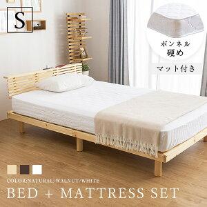 シングル ベッド マットレス付き ポケットコイル マットレスセット 天然パイン材 格子 すのこベッド 2口コンセント 宮付き ローベッド 天然木フレーム シングルベッド 木製ベッド 高さ2段階