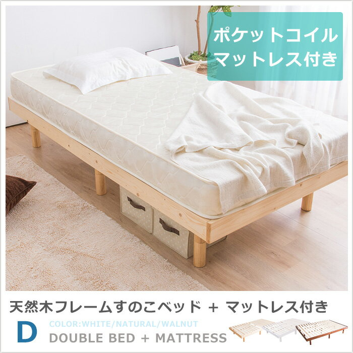 すのこベッド マットレス付 ダブルベッド ポケットコイル マットレスセット 頑丈 シンプル ベッド 天然木 ベッドフレーム 高さ3段階【送料無料】〔X〕脚付きベッド 高さ調節 スノコ 木製ベッド 北欧 パイン ウォールナット