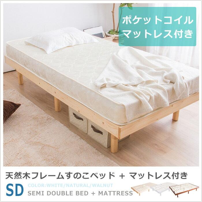 すのこベッド + ポケットコイルマットレスセット セミダブル 天然木フレーム高さ3段階すのこベッド 脚 高さ調節【送料無料】〔配送A〕頑丈/シンプル/木製ベッド/フロアベッド/ローベッド/マット付き/マットレス付き