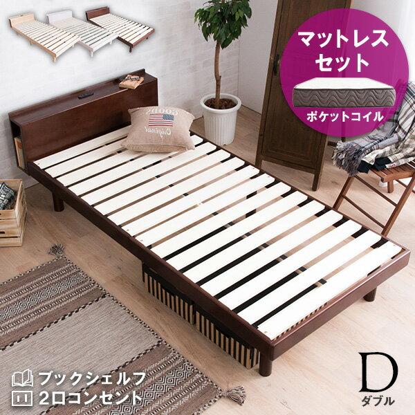 ベッド マットレス付き ダブル 2口コンセント付 すのこベッド 高密度 ポケットコイル マットレスセット 頑丈 シンプル 高さ3段階 脚 高さ調節 送料無料〔X〕おしゃれ ダブルベッド 木製 フロア シェルフ 宮付