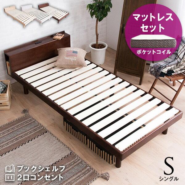 ベッド マットレス付き シングル 2口コンセント付 すのこベッド 高密度 ポケットコイル マットレスセット 頑丈 シンプル 高さ3段階 脚 高さ調節【送料無料】〔A〕おしゃれ シングルベッド 木製 フロア ブックシェルフ 宮付