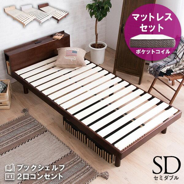 ベッド マットレス付 セミダブル 2口コンセント付 すのこベッド 高密度 ポケットコイル マットレスセット 頑丈 シンプル 高さ3段階 脚 高さ調節 送料無料〔X〕木製 フロア ローベッド シェルフ 宮付 おしゃれ