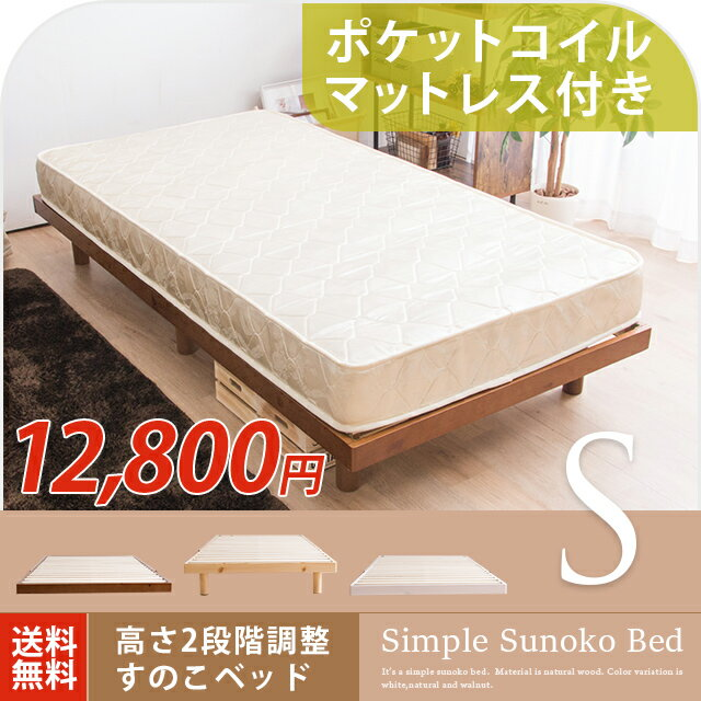 すのこベッド+ ポケットコイルマットレスセット シングル 頑丈 シンプル ベッド 天然木フレーム高さ2段階すのこベッド 脚 高さ調節 【送料無料】〔配送A〕ヘッドレスベッド/すのこ/木製ベッド/マットレス付き