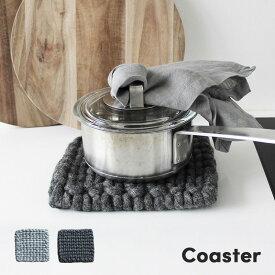 WOOLDOT 網組コースター 鍋敷き おしゃれ 羊毛100% ニュージーランド ウール100% 天然素材 コースター 北欧 手作り ハンドメイド ネパール 送料無料〔A〕