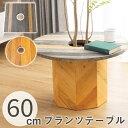 【レビュー報告で今治タオルプレゼント】サイドテーブル テーブル天板のみ PLT Plants Table プランツテーブル スクエ…
