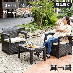 最安挑戦!ガーデンソファ ラタン調 ガーデン テーブル セット 3点セット 屋外用 ラタン 調 椅子 2脚 いす イス 肘掛け ソファ ガーデンファニチャー ホテル カフェ ベランダ テラス コンパク
