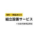 【4/1水限定!4,100円以上で使える11%OFFクーポン配布中】【同時購入用】【有料】組み立て設置サービス