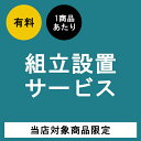 【6H限定P7倍★3/27 20:00〜25:59】【同時購入用】【有料】組み立て設置サービス