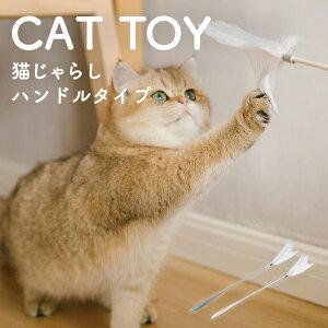 【5000円以上で使える11%OFFクーポン配布中】猫じゃらし 先端取り換え可 ハンドルタイプ グレー ホワイト ねこじゃらし 猫用 おもちゃ 玩具 可愛い かわいい おしゃれ pidan ピダン