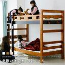 【レビュー投稿で冷感敷パッドプレゼント】二段ベッド 2段ベッド 子供部屋 子供 大人用 大人ベッド 高耐荷重 高耐荷重…