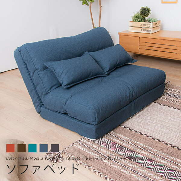 ソファベッド ソファーベッド 国産4way ふかふか ローソファー 14段階 リクライニング sofa ファブリックソファー 日本製 ソファベッド クッション2個 ワンルーム 一人暮らし コンパクト カウチ 5色