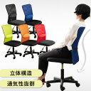 オフィスチェア デスクチェア メッシュチェア メッシュ 仕事 椅子 パソコンチェア 在宅勤務 在宅ワーク 学生 学習椅子…