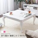 折り畳み猫脚こたつ 約75×75 こたつ単品 リビングテーブル ローテーブル 折りたたみ式テーブル 炬燵 猫足 ヒーター〔…