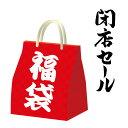 【 閉店セール『福袋』 】ファー アクセサリー レディース バッグチャーム
