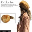【レッドフォックス帽子(尾付)】カナダ産赤狐を使用したリアルファーハット送料無料:毛皮帽子