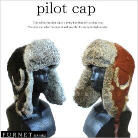 【ライダース帽子 レザータイプ】[ラビットファー帽子][パイロットキャップ][メンズ帽子][レディース帽子][フライトキャップ][ロシアファー帽子][耳当て付き帽子][防寒用][スキー帽][ハット]