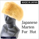 【キテン 黄テン ロシア帽子】日本産キテンを使用したリアルファー帽子[ファー帽子][毛皮帽子][日本製ファー帽子][送…