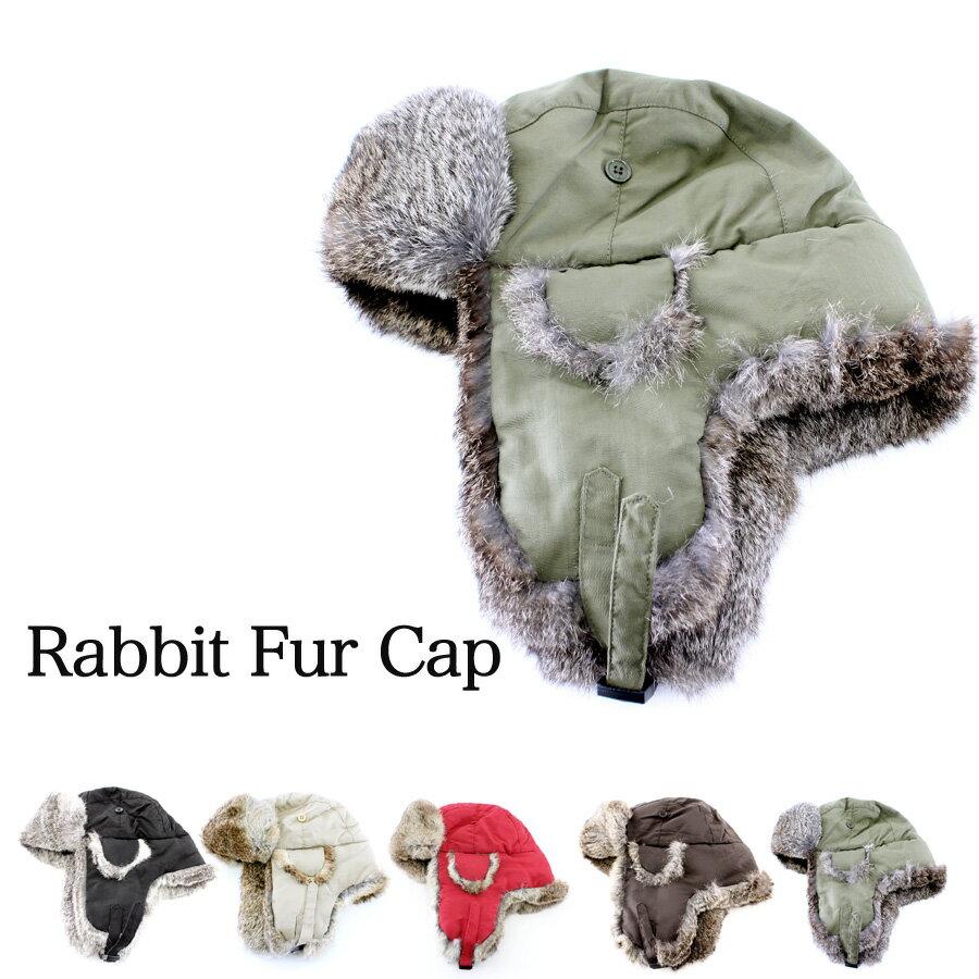 【ラビットファー フライトキャップ】耳あて・つば付のファーパイロットキャップ柔らかいラビットファー使用[ファー][帽子][毛皮][フライトキャップ][ハット][防寒用][ロシアファー帽子]