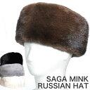 【ミンク ロシア帽子】SAGAミンクを使用したリアルファー帽子[ミンク][ミンクファー][ロシアン帽子][日本製ファー帽子…