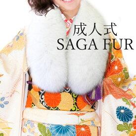 【成人式に!サガフォックスファーマフラー 振袖】 SAGAファーを使った日本製ボリュームファーマフラー[毛皮マフラー][ファーストール][リアルファーマフラー][送料無料][レディースマフラー][ヘチマ型][襟巻き][ネックウォーマー][ショール][SAGA][FUR]