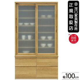 【ポイント増量&お得クーポン】 日本製 木製 食器棚100cm幅 ダイニングボード WALD ヴァルト 開梱組立設置 送料無料 和風 KKS 河口家具