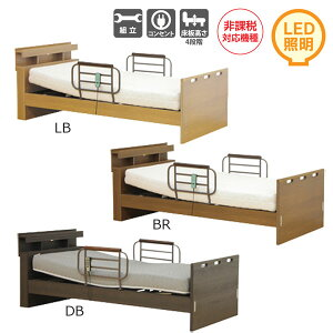 電動リクライニングベッド 電動ベッド 1モーターHMFB-7301 JNS 開梱設置 送料無料 電動ベッド 1モーター 電動リクライニング HMFB-2751 JNS