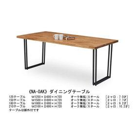 送料無料ダイニングテーブル 組立品180cm 6人用 脚が2箇所取付可能