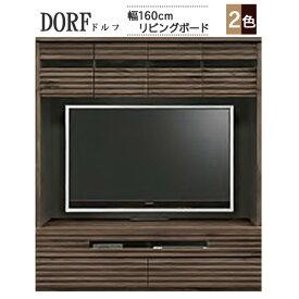 日本製 送料無料 リビングボード 160cm幅節有天然木 「DORF」 ドルフ 壁掛け用TV対応モデル開梱組立設置 河口家具 KKS