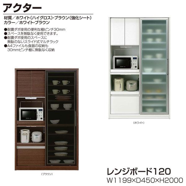 レンジボード ダイニングボード キッチンボード 食器棚「アクター」 120cm幅 2色対応 開梱設置送料無料
