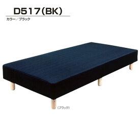 【ポイント増量&クーポン】 送料無料 開梱設置 シングルマットレス 3色対応脚付きマットレス【D-517】